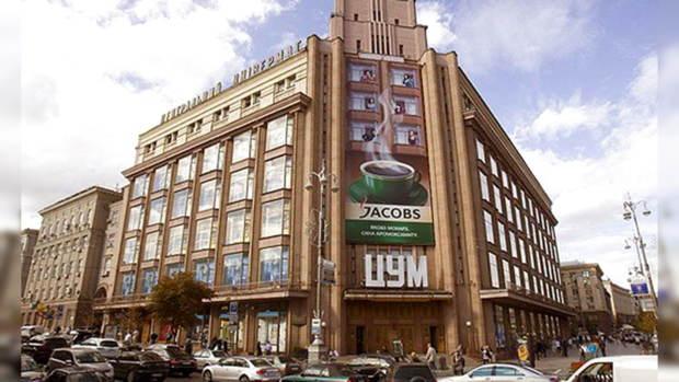 Компания Ахметова открыла ЦУМ ирассказала оего стоимости