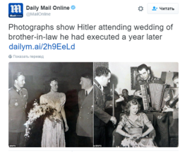 В сети появились неизвестные фото Гитлера со свадьбы