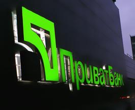 Что ждет ПриватБанк: онлайн трансляция брифинга НБУ и руководства банка