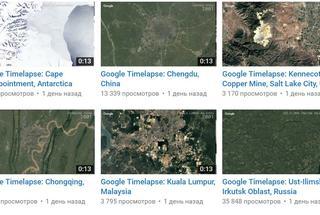 Как изменилась Земля за 30 лет: Google опубликовал уникальное видео из миллионов снимков