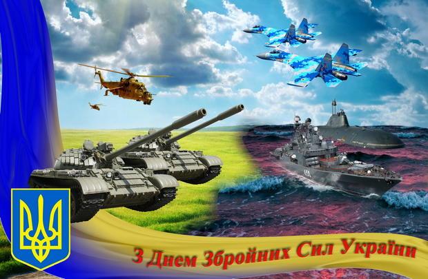 Порошенко спередовой поздравил украинских военных с25-й годовщиной создания ВСУ