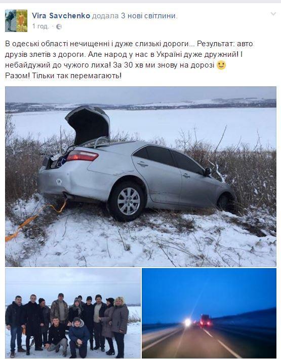 Скользкие дороги: автомобиль ссестрой Савченко попал вДТП