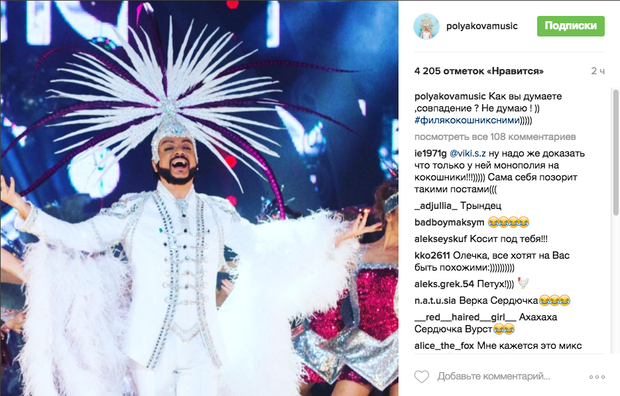 Полякова обвинила Киркорова вплагиате: Филя, кокошник сними