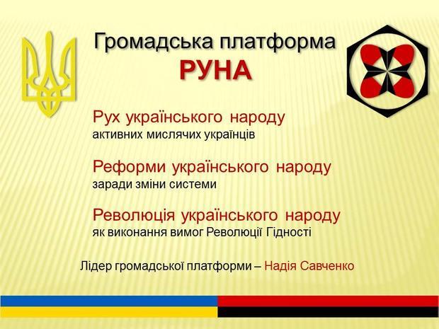 Савченко объявила осоздании собственной общественной платформы РУНА