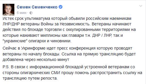 Комбат Семенченко объявил оначале блокады Донбасса