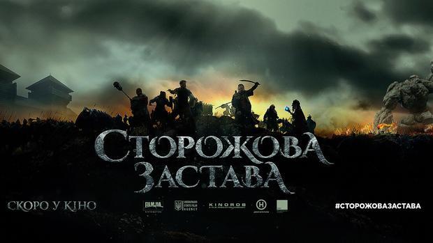 Вглобальной сети появился трейлер украинского фэнтези «Сторожевая застава»