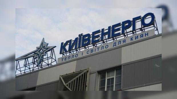 «Киевэнерго» призвал киевлян неоплачивать приобретенные платежки