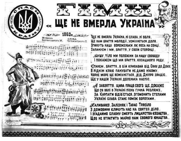 Порошенко поздравил украинцев с25-летием государственного гимна