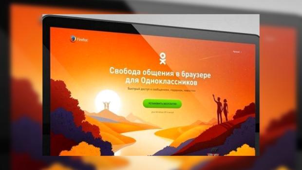 «Одноклассники» представили браузер наоснове Firefox для пользователей соцсети