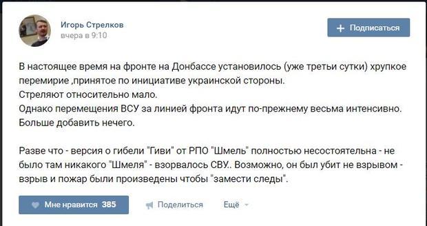 Миссия ОБСЕ зафиксировала 723 взрыва на Донбассе 10-12 февраля - Цензор.НЕТ 2074