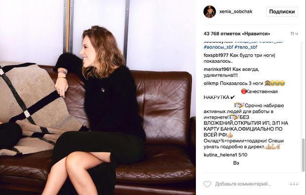 Поклонники Ксении Собчак обсуждают ее особые ноги нафото