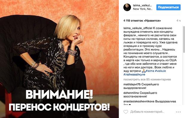 62-летняя Лайма Вайкуле отменила ряд концертов из-за травмы