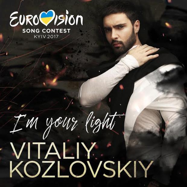 Евровидение-2017: сегодня Виталий Козловский представит свою песню