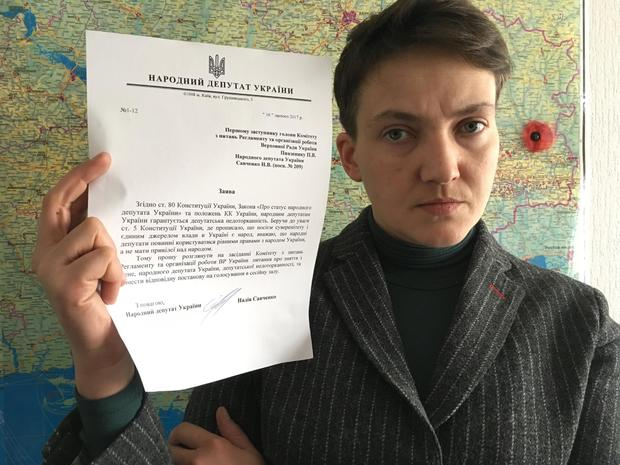 Надежда Савченко сообщила оботказе отдепутатской неприкосновенности