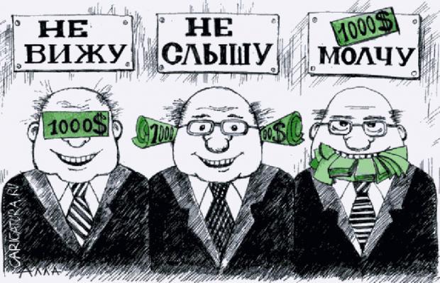 Картинки по запросу коррупция в Украине - фото