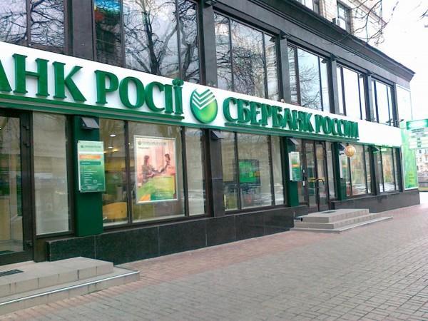 Украинская «дочка» Сбербанка ввела ограничительные меры для клиентов из-за нападок националистов