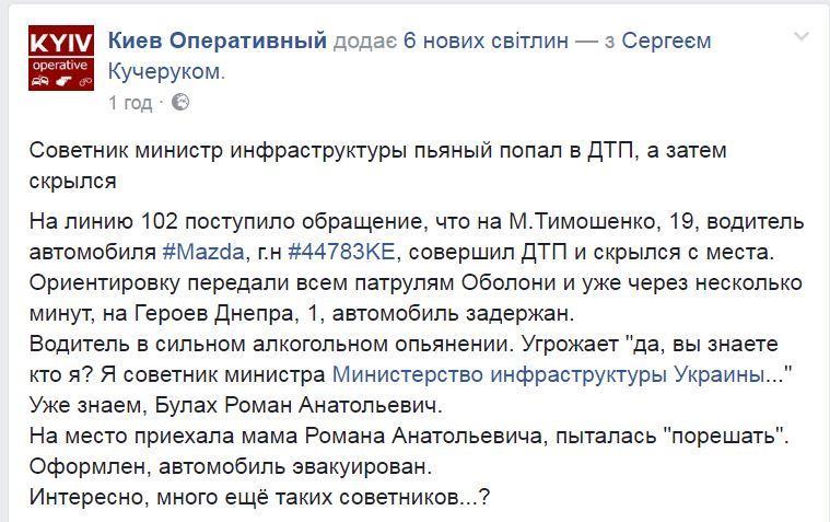 ВКиеве нетрезвый советник министра устроил ДТП ипытался исчезнуть