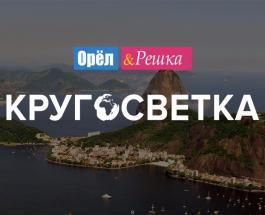Владимир Пресняков мечтает о путешествиях со ста долларами
