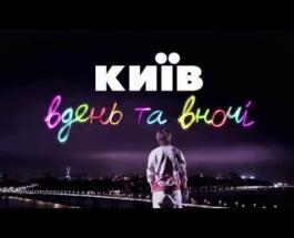 Киев днем и ночью: смотреть онлайн серия 15 часть 1 сезон 3