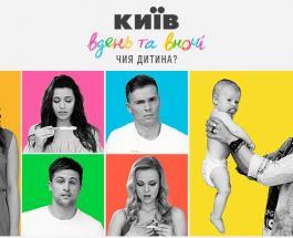 Киев днем и ночью: смотреть онлайн серия 16 часть 2 сезон 3