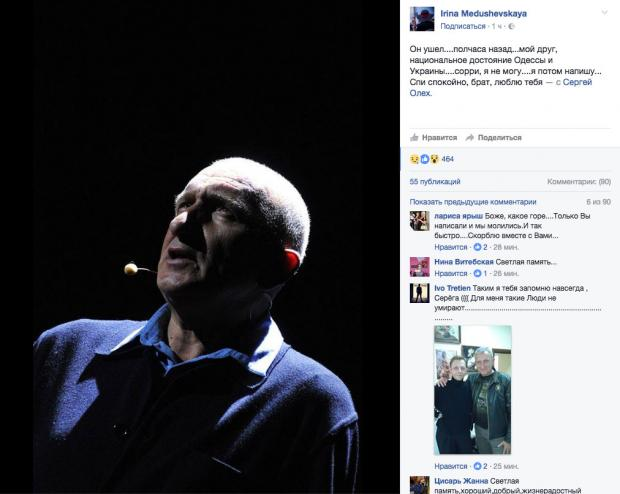Скончался артист «Маски-шоу» Сергей Олех