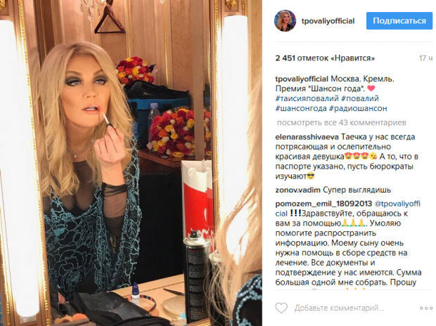 Украинская эстрадная певица Повалий спела на основной сцене РФ