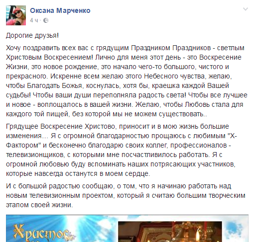 Оксана Марченко оставляет «Х-Фактор»