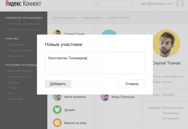«Яндекс» запустил сервис для управления проектами исобственный пообразу иподобию Slack