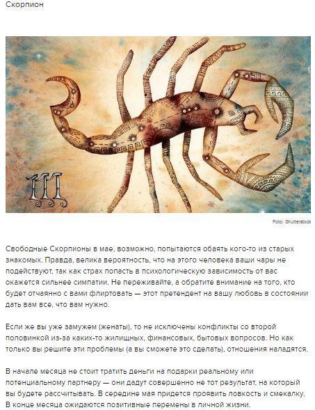 Читать гороскоп женщи  скорпион
