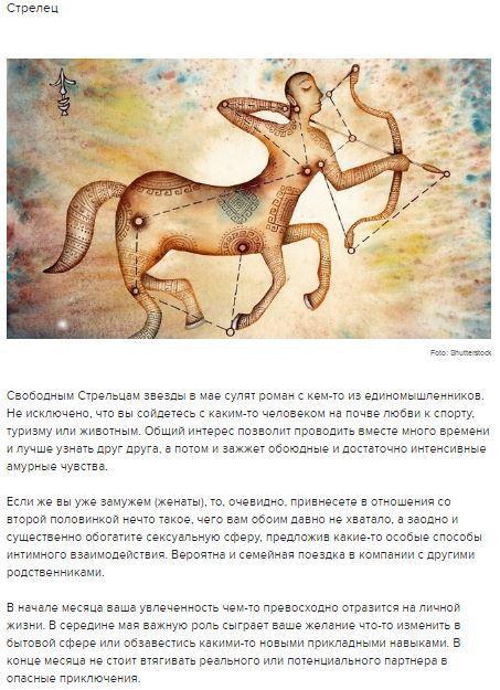 eroticheskiy-goroskop-sovmestimosti-skorpiona