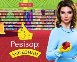 Ревизор Магазины: 1 сезон Запорожье - онлайн эфир