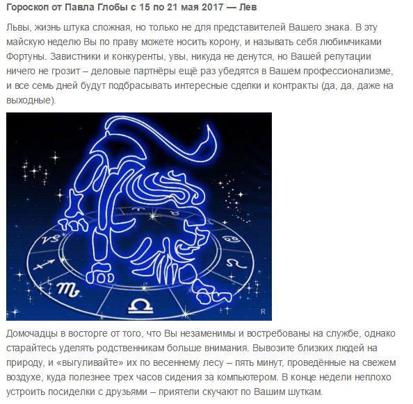 гороскоп близнецы 2016 май от павла глобы еще
