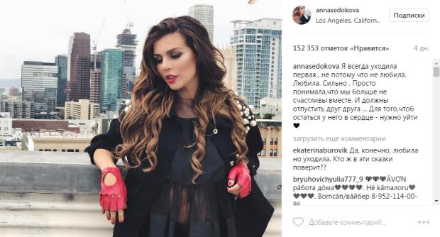 Анна Седокова рассказала что всегда уходила первой