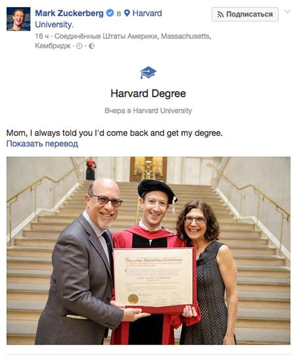 Цукерберг получил ученую степень вГарварде— Доктор права