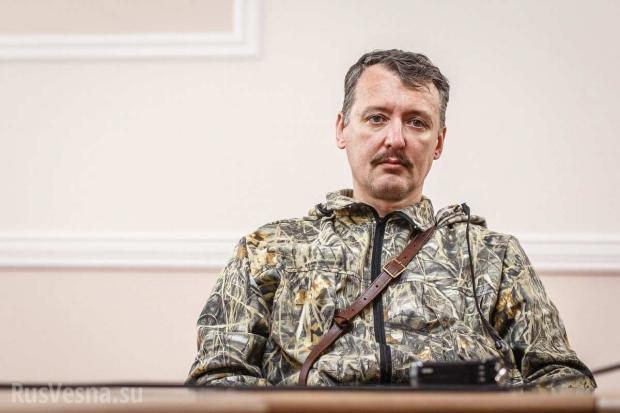 Главари «ДНР» «танцуют накостях» погибших— Гиркин