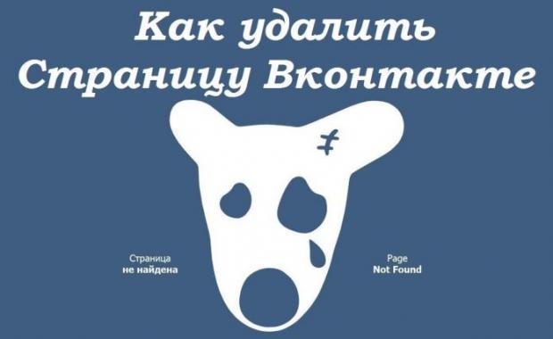 Киевский кабинет «Вконтакте» могут закрыть