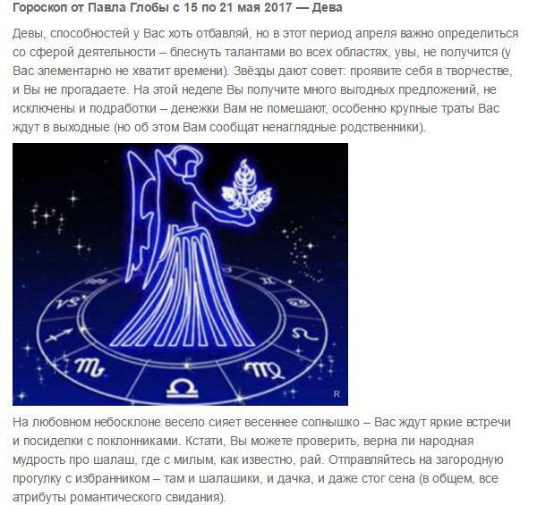 Подробный гороскоп по месяцам для девы на год, позволит заранее узнать о предстоящих событиях, которые могут оказать важное значение в жизни.
