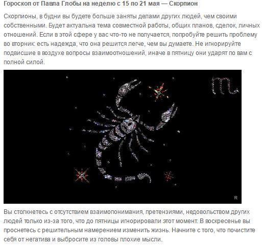 Гороскоп скорпион женщи  от павла глобы
