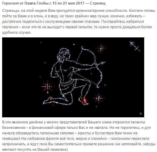 Любовный гороскоп женщины овен 2018 год