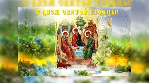 Красивые стихи и поздравления со Святой Троицей 2018 88
