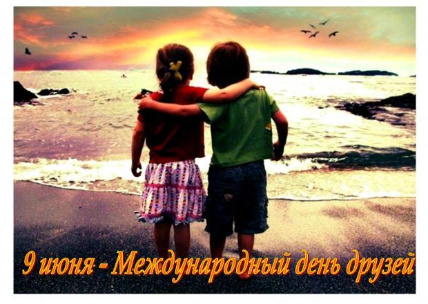 9 июня отмечают Международный день друзей - Общество на Joinfo.ua