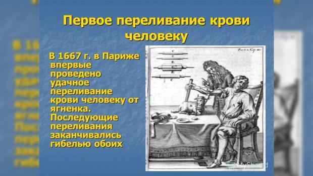 350 лет назад провели первое переливание крови - Общество на Joinfo.ua