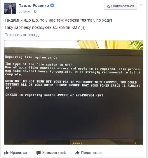 Хакеры атаковали компьютеры в руководстве Украинского государства