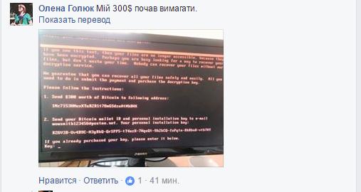 Компьютеры украинского руководства сразил вирус-вымогатель