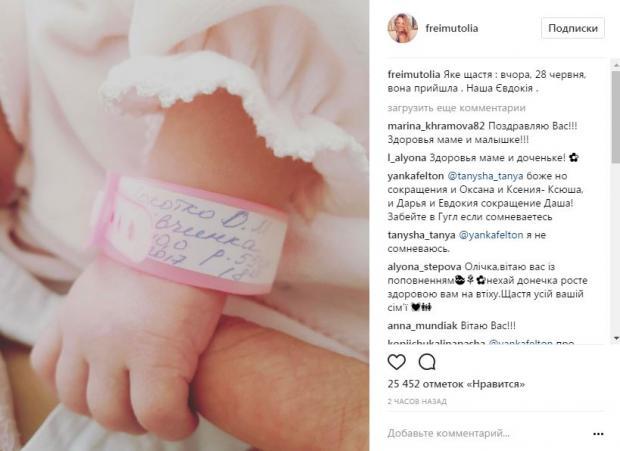 Фреймут родила 3-го ребенка