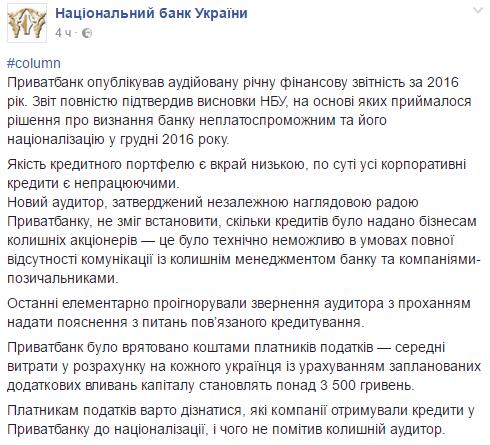 Украинцам придется заплатить занационализацию «Приватбанка»,— НБУ