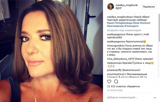 Новая Наталья Могилевская: тренер «Голос. Дiти» распрощалась сдлинными локонами