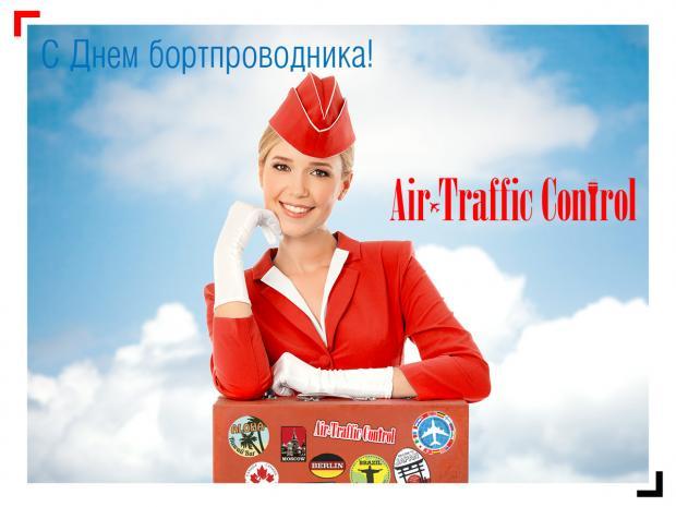 Поздравление с днем стюардессы 29