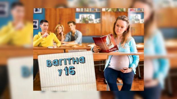 Есть новые выпуски беременна в 16