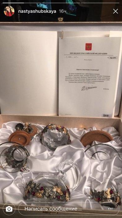 подарок российского президента